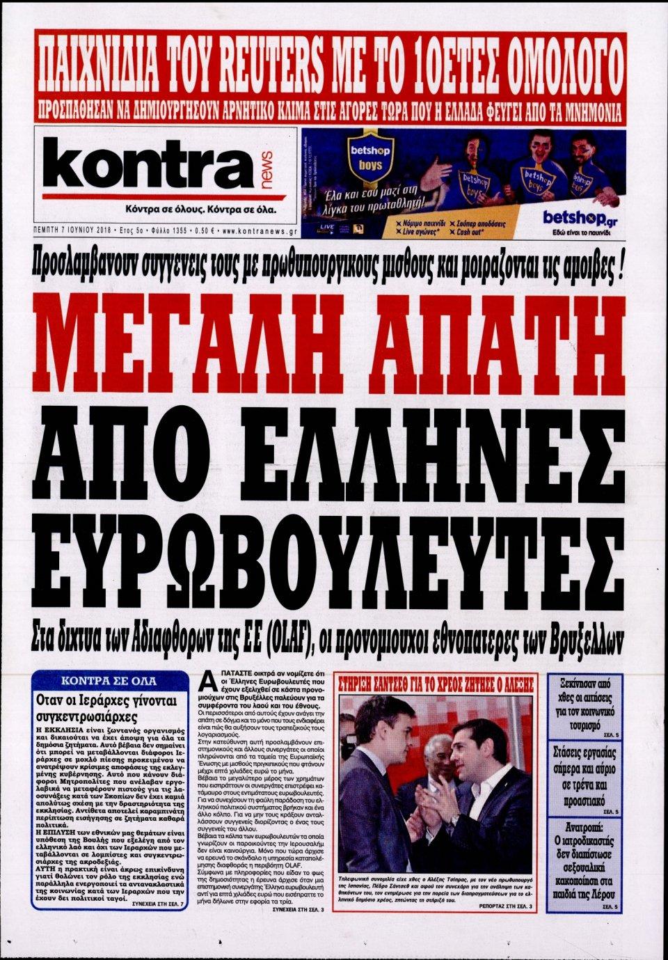 Πρωτοσέλιδο Εφημερίδας - KONTRA NEWS - 2018-06-07