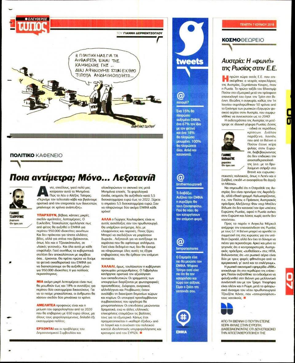 Οπισθόφυλλο Εφημερίδας - ΕΛΕΥΘΕΡΟΣ ΤΥΠΟΣ - 2018-06-07