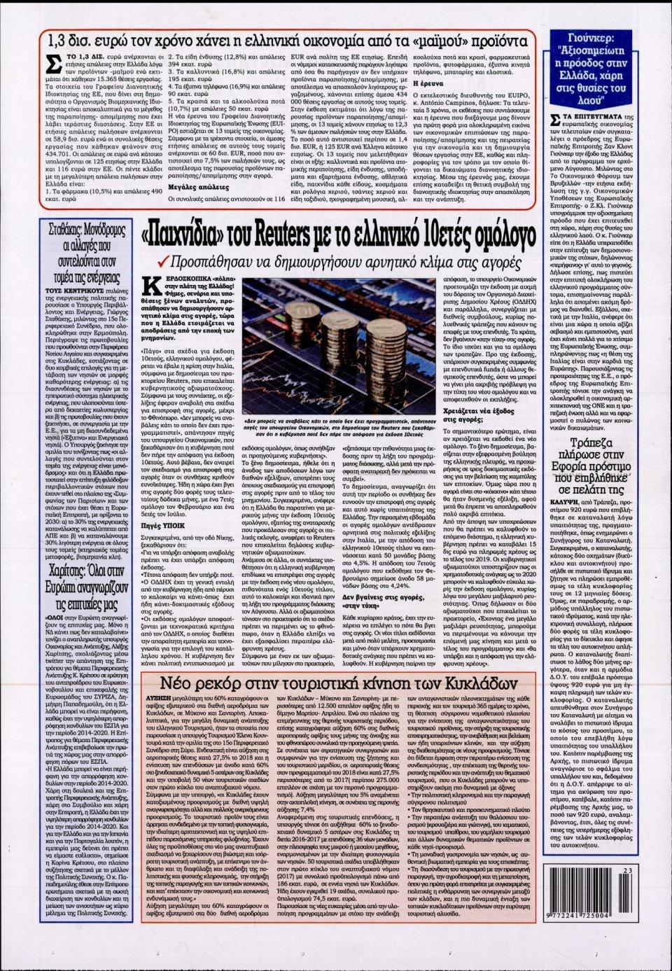 Οπισθόφυλλο Εφημερίδας - KONTRA NEWS - 2018-06-07
