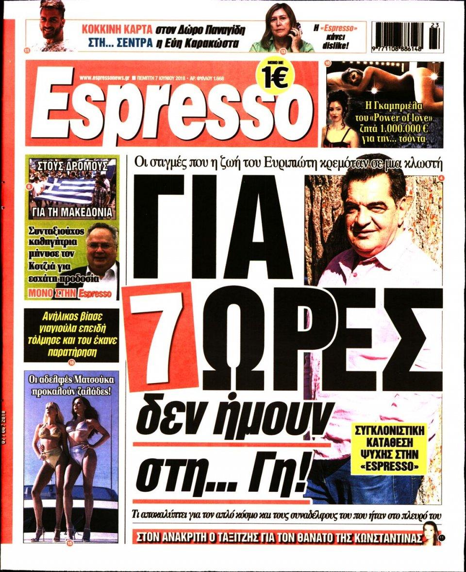 Πρωτοσέλιδο Εφημερίδας - ESPRESSO - 2018-06-07