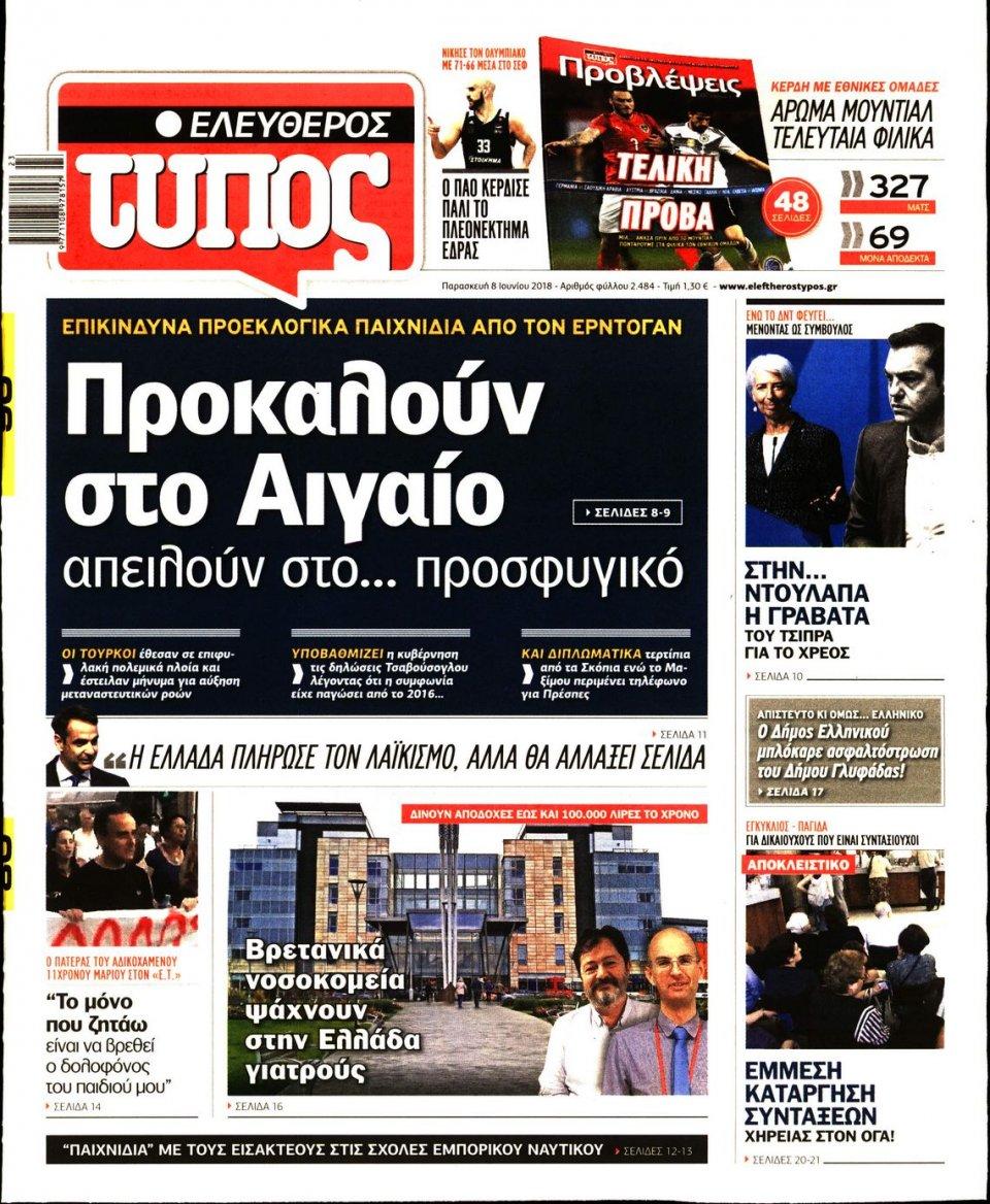 Πρωτοσέλιδο Εφημερίδας - ΕΛΕΥΘΕΡΟΣ ΤΥΠΟΣ - 2018-06-08