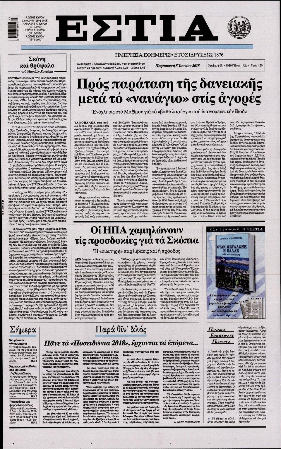 Πρωτοσέλιδο Εφημερίδας - ΕΣΤΙΑ - 2018-06-08