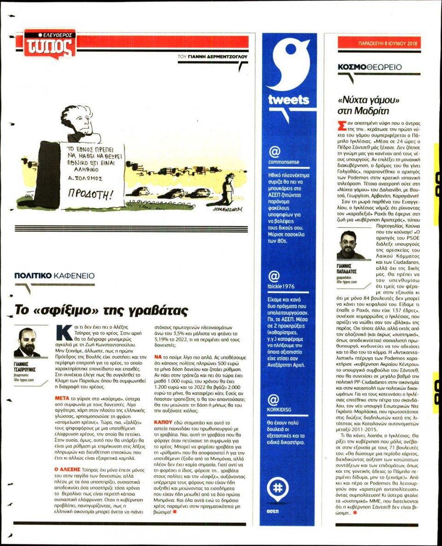 Οπισθόφυλλο Εφημερίδας - ΕΛΕΥΘΕΡΟΣ ΤΥΠΟΣ - 2018-06-08