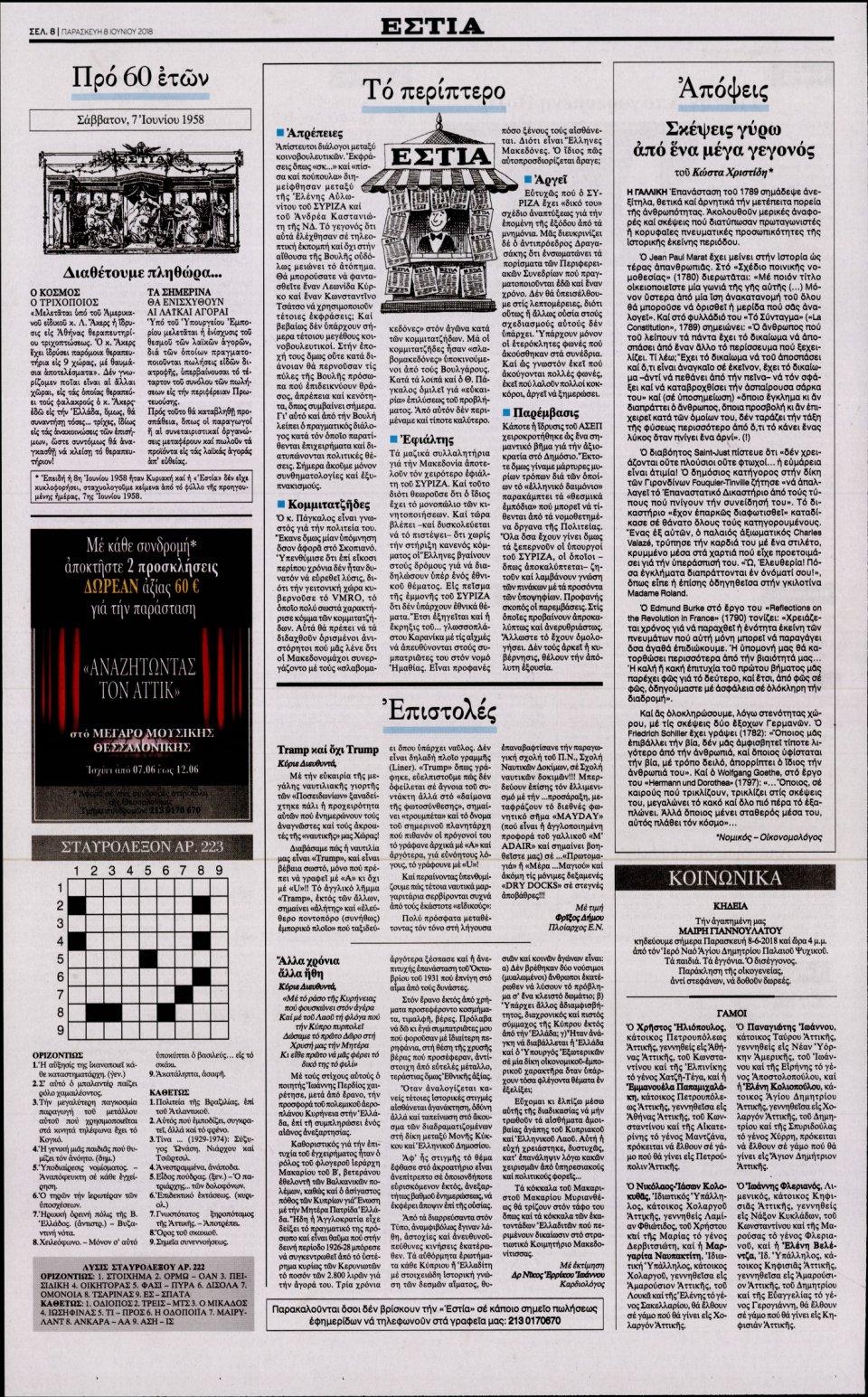 Οπισθόφυλλο Εφημερίδας - ΕΣΤΙΑ - 2018-06-08