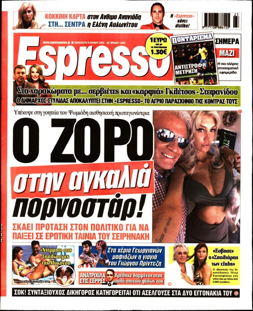 Πρωτοσέλιδο Εφημερίδας - ESPRESSO - 2018-06-08