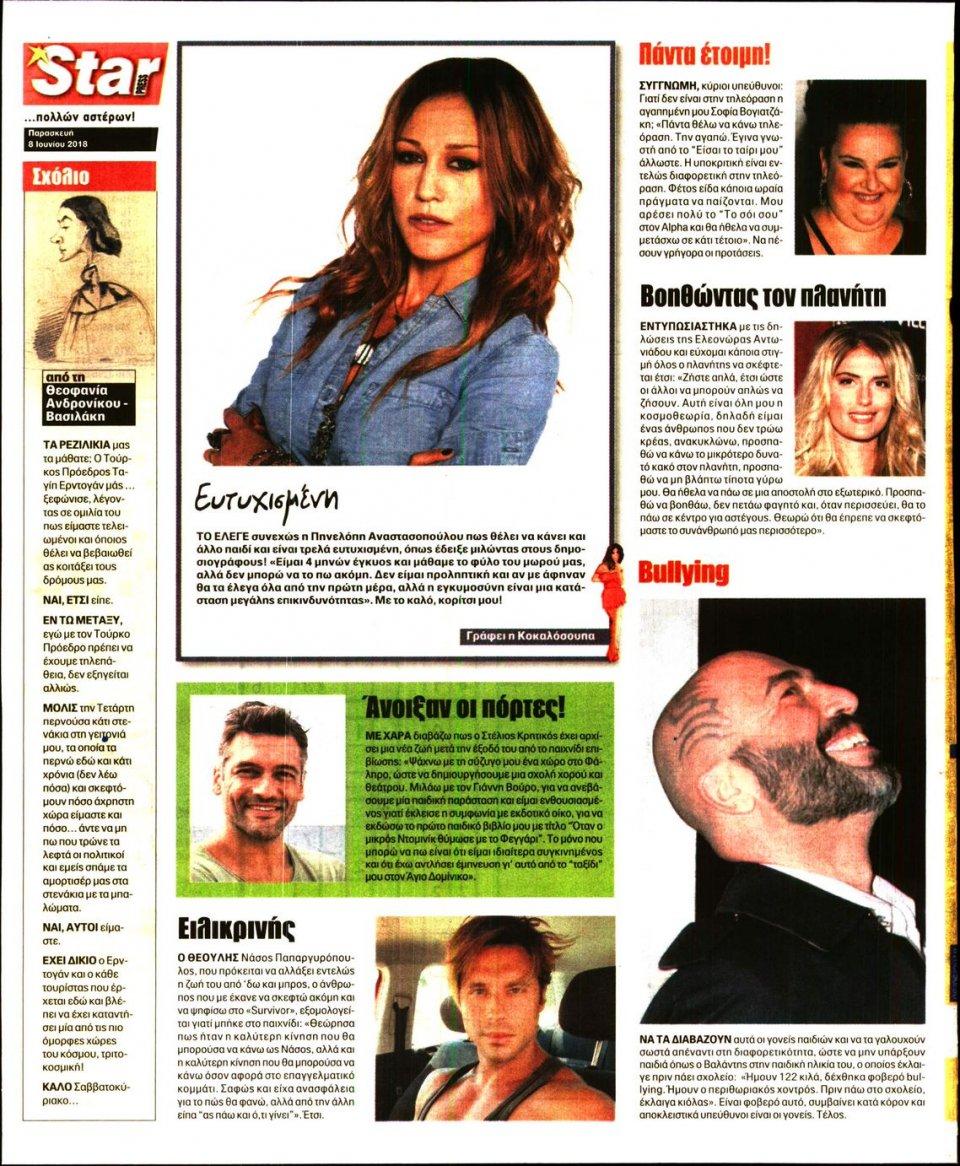 Οπισθόφυλλο Εφημερίδας - STAR PRESS   - 2018-06-08