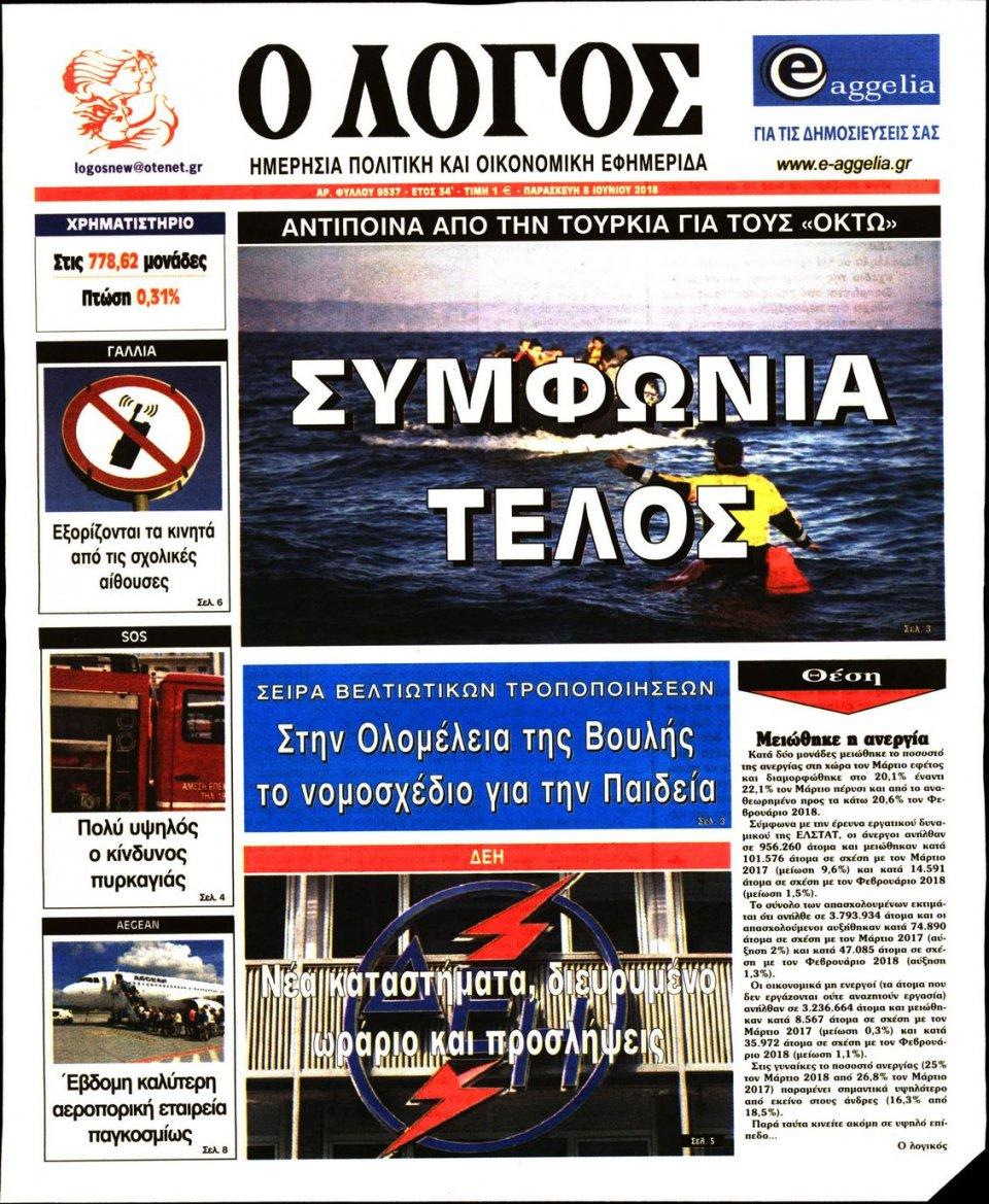 Πρωτοσέλιδο Εφημερίδας - Ο ΛΟΓΟΣ - 2018-06-08