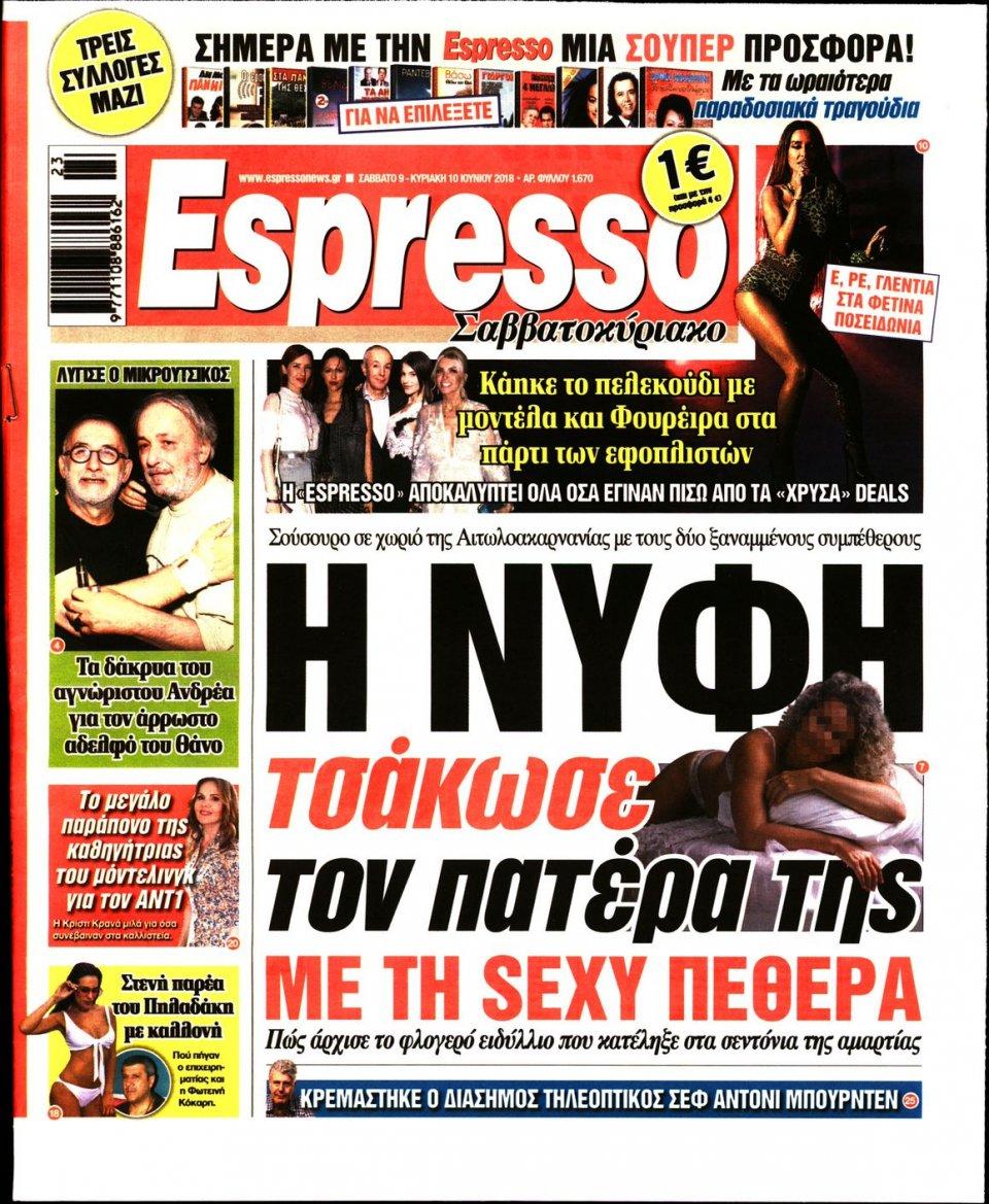 Πρωτοσέλιδο Εφημερίδας - ESPRESSO - 2018-06-09