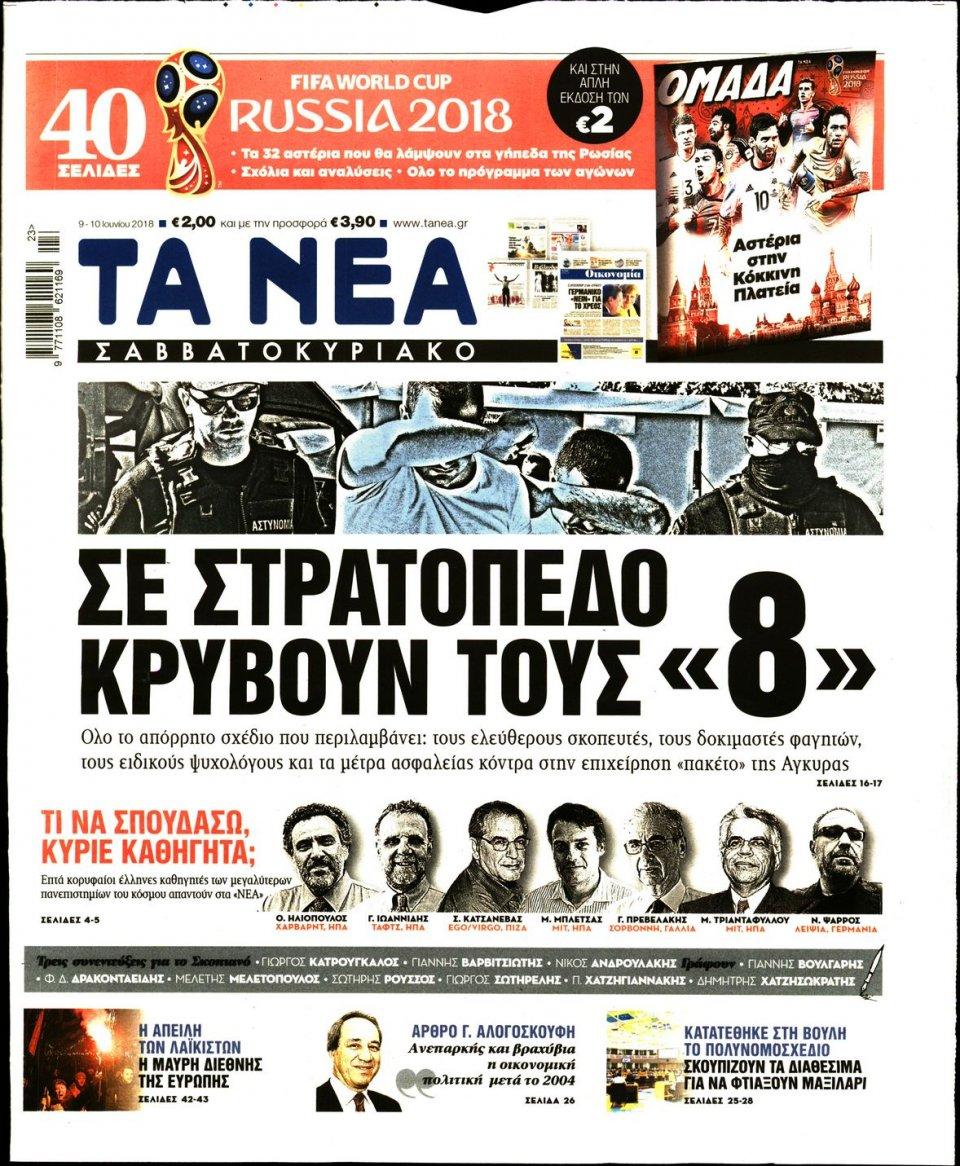 Πρωτοσέλιδο Εφημερίδας - ΤΑ ΝΕΑ - 2018-06-09