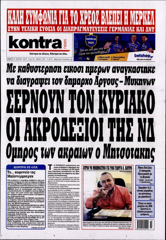 Πρωτοσέλιδο Εφημερίδας - KONTRA NEWS - 2018-06-09