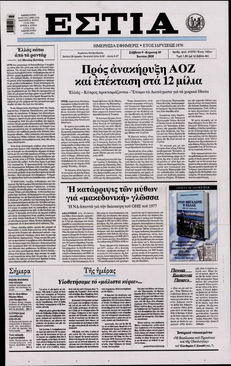 Πρωτοσέλιδο Εφημερίδας - ΕΣΤΙΑ - 2018-06-09