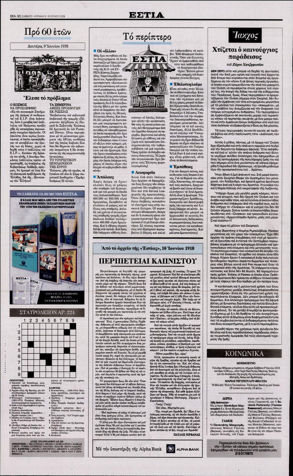 Οπισθόφυλλο Εφημερίδας - ΕΣΤΙΑ - 2018-06-09