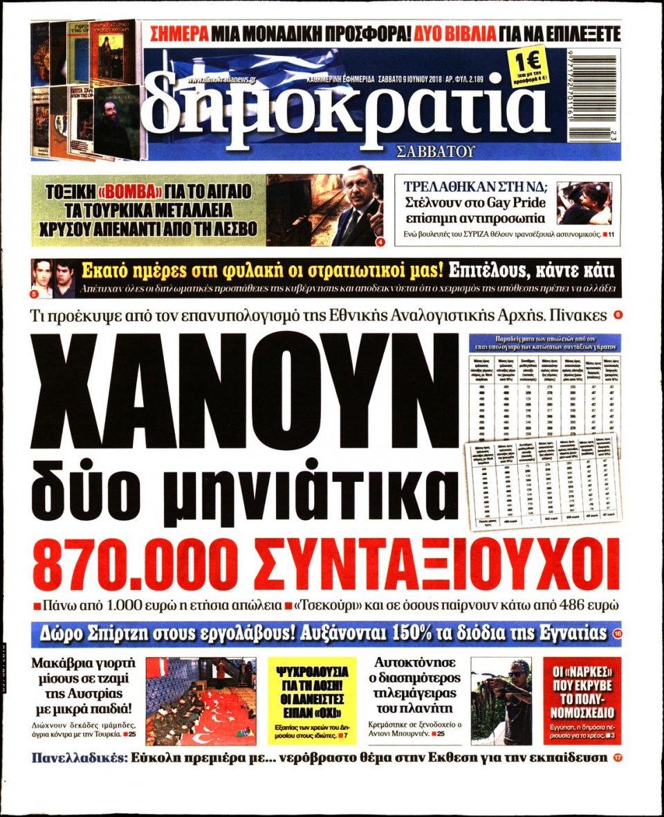 Πρωτοσέλιδο Εφημερίδας - ΔΗΜΟΚΡΑΤΙΑ - 2018-06-09