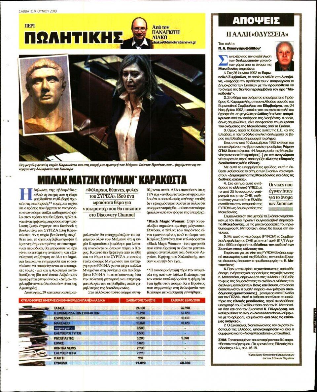 Οπισθόφυλλο Εφημερίδας - ΔΗΜΟΚΡΑΤΙΑ - 2018-06-09