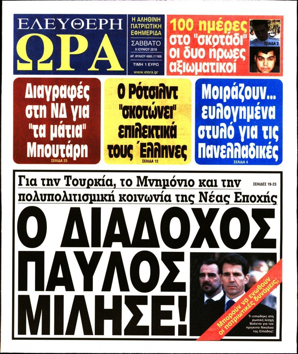 Πρωτοσέλιδο Εφημερίδας - ΕΛΕΥΘΕΡΗ ΩΡΑ - 2018-06-09