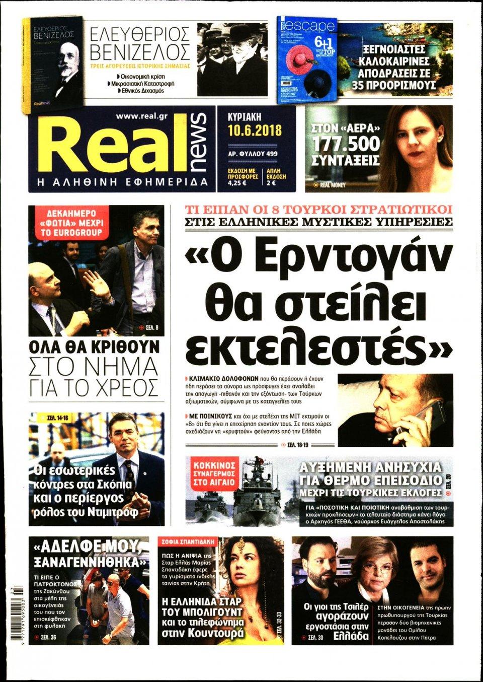 Πρωτοσέλιδο Εφημερίδας - REAL NEWS - 2018-06-10