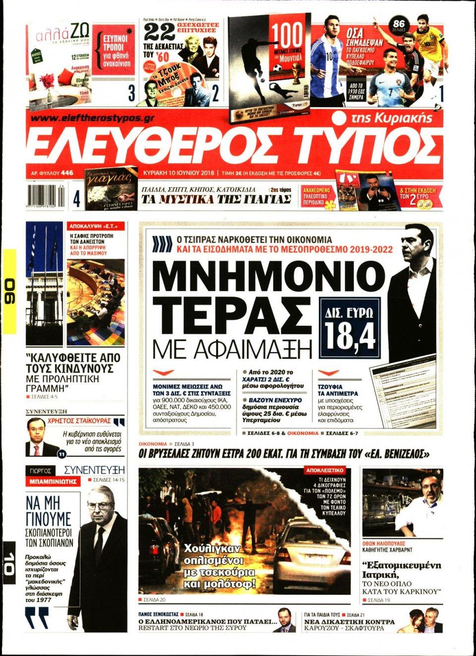 Πρωτοσέλιδο Εφημερίδας - ΕΛΕΥΘΕΡΟΣ ΤΥΠΟΣ  ΚΥΡΙΑΚΗΣ - 2018-06-10