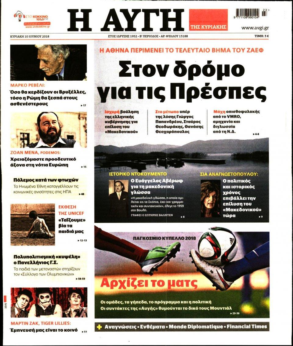 Πρωτοσέλιδο Εφημερίδας - ΑΥΓΗ ΤΗΣ ΚΥΡΙΑΚΗΣ - 2018-06-10