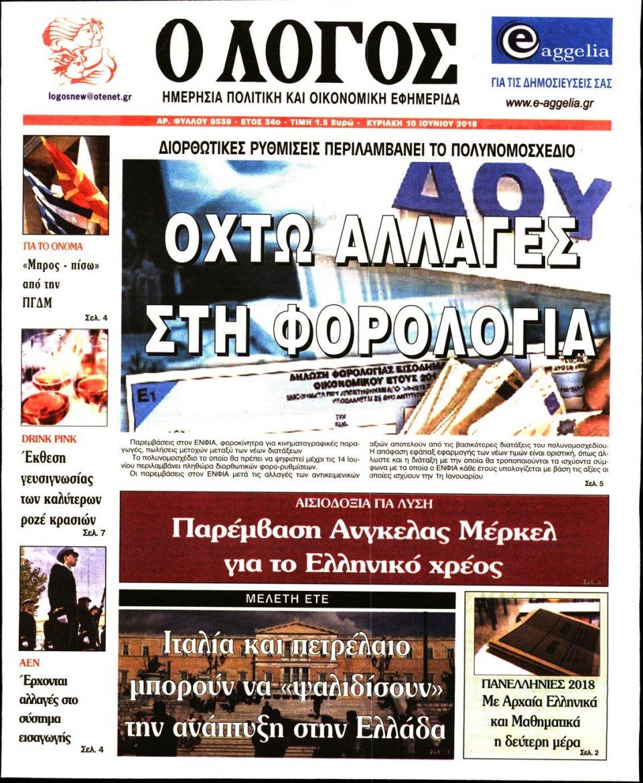 Πρωτοσέλιδο Εφημερίδας - Ο ΛΟΓΟΣ ΤΗΣ ΚΥΡΙΑΚΗΣ - 2018-06-10