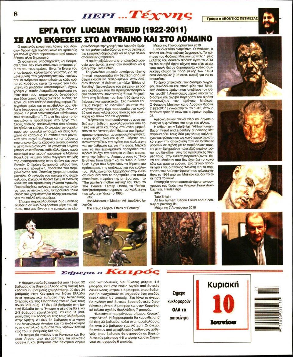Οπισθόφυλλο Εφημερίδας - Ο ΛΟΓΟΣ ΤΗΣ ΚΥΡΙΑΚΗΣ - 2018-06-10