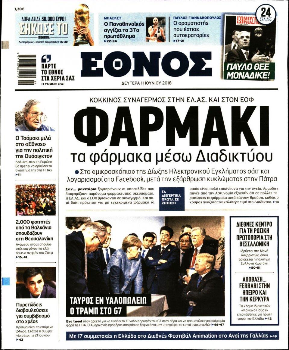 Πρωτοσέλιδο Εφημερίδας - ΕΘΝΟΣ - 2018-06-11