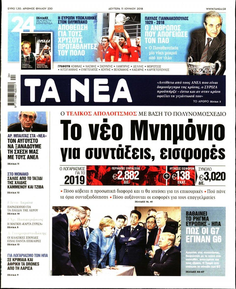 Πρωτοσέλιδο Εφημερίδας - ΤΑ ΝΕΑ - 2018-06-11