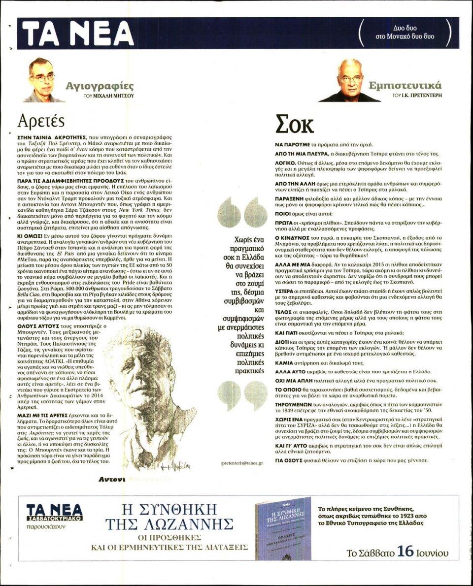 Οπισθόφυλλο Εφημερίδας - ΤΑ ΝΕΑ - 2018-06-11
