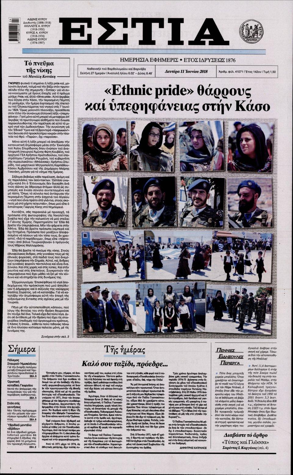 Πρωτοσέλιδο Εφημερίδας - ΕΣΤΙΑ - 2018-06-11