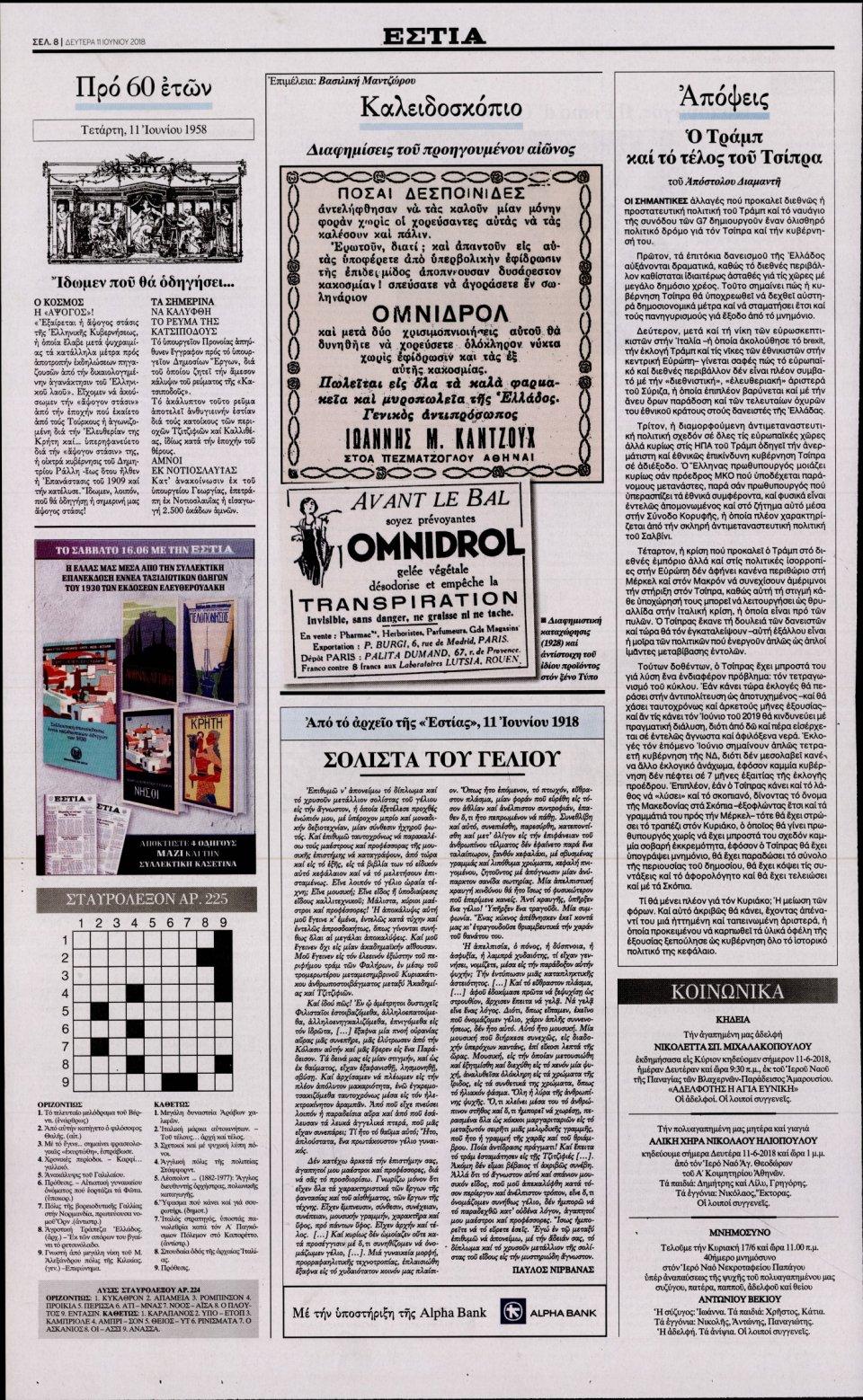Οπισθόφυλλο Εφημερίδας - ΕΣΤΙΑ - 2018-06-11