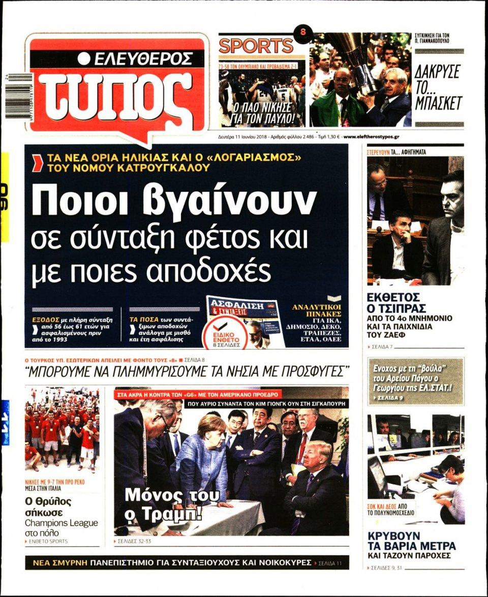 Πρωτοσέλιδο Εφημερίδας - ΕΛΕΥΘΕΡΟΣ ΤΥΠΟΣ - 2018-06-11