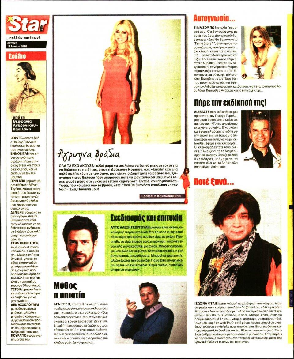 Οπισθόφυλλο Εφημερίδας - STAR PRESS   - 2018-06-11