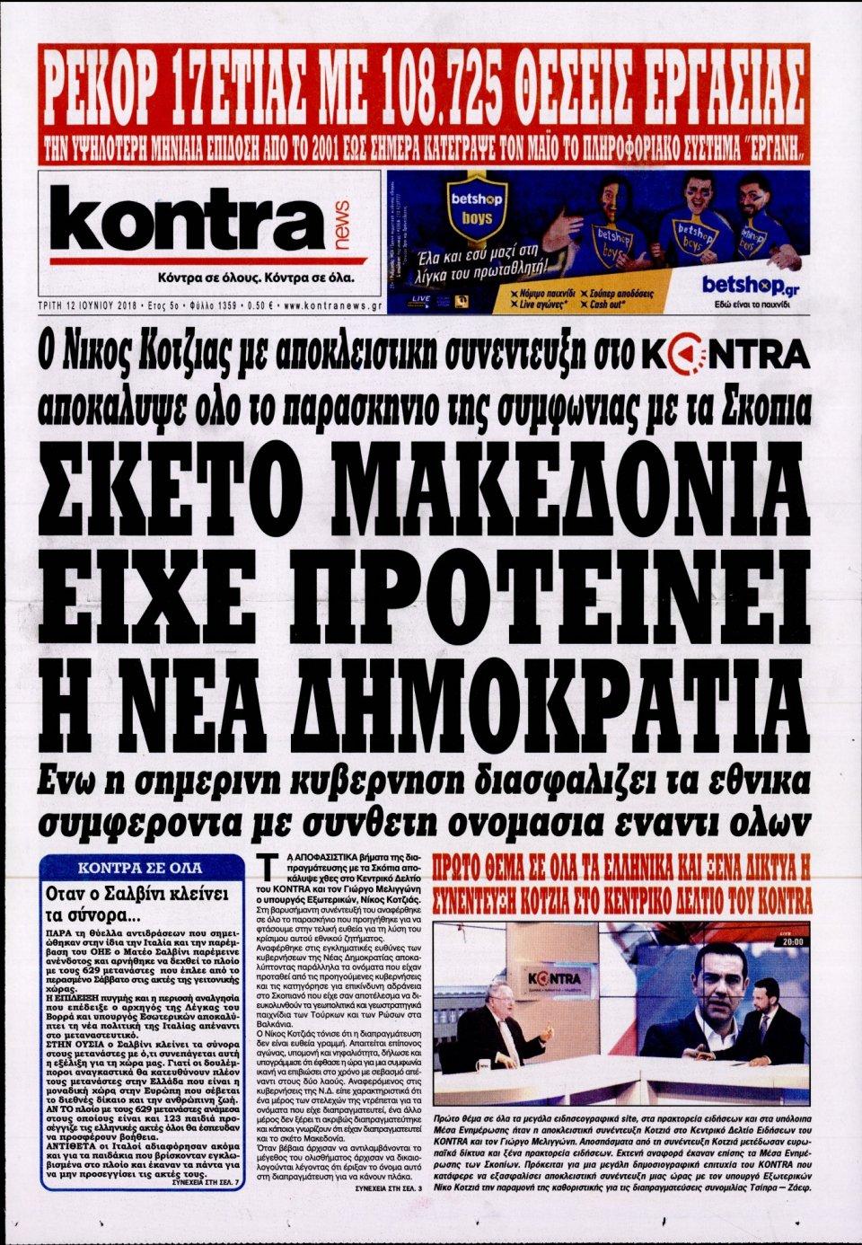 Πρωτοσέλιδο Εφημερίδας - KONTRA NEWS - 2018-06-12