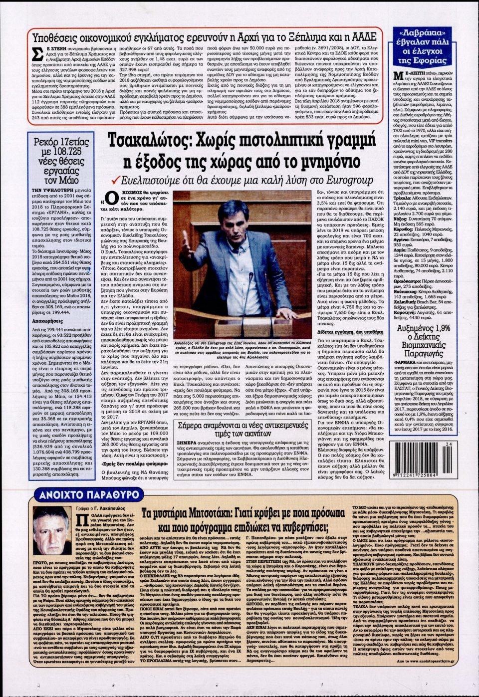 Οπισθόφυλλο Εφημερίδας - KONTRA NEWS - 2018-06-12