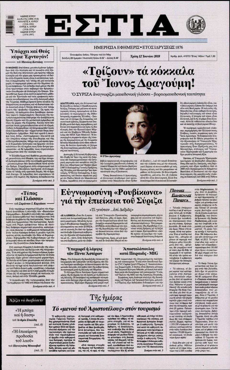 Πρωτοσέλιδο Εφημερίδας - ΕΣΤΙΑ - 2018-06-12