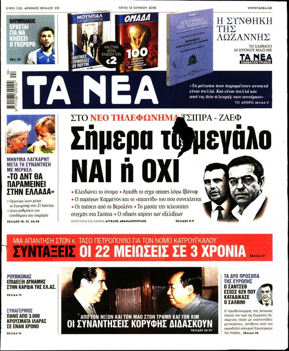 Πρωτοσέλιδο Εφημερίδας - ΤΑ ΝΕΑ - 2018-06-12