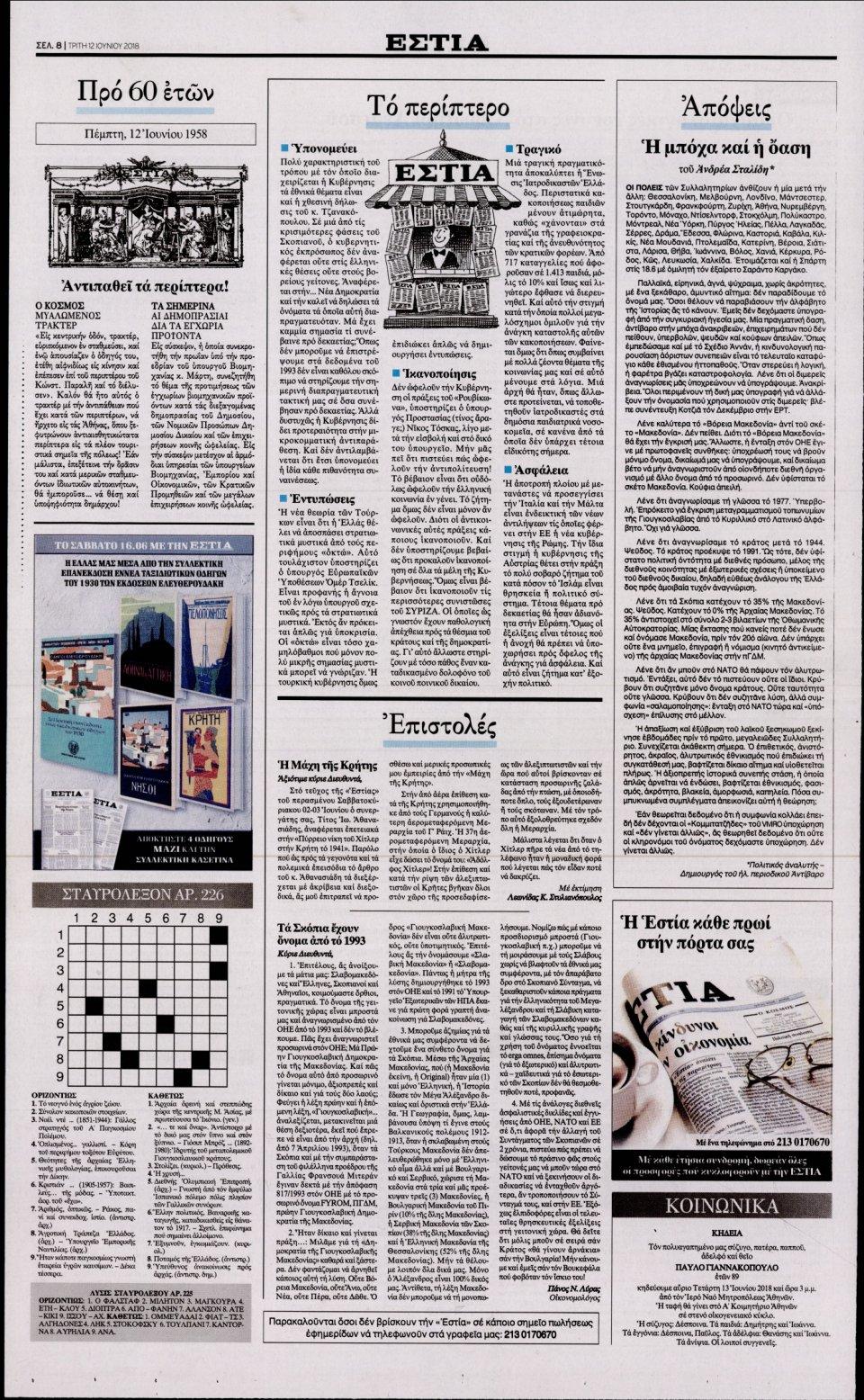 Οπισθόφυλλο Εφημερίδας - ΕΣΤΙΑ - 2018-06-12