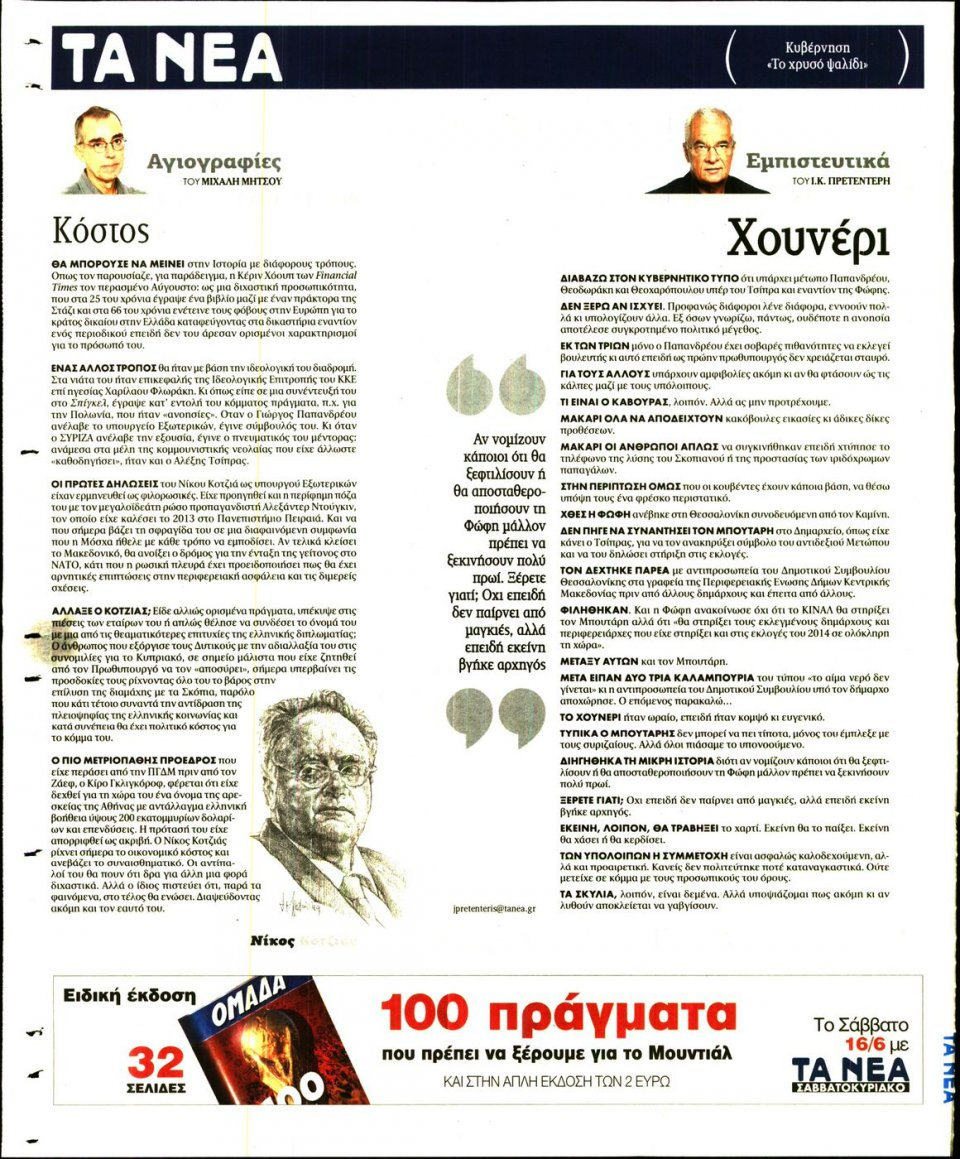 Οπισθόφυλλο Εφημερίδας - ΤΑ ΝΕΑ - 2018-06-12