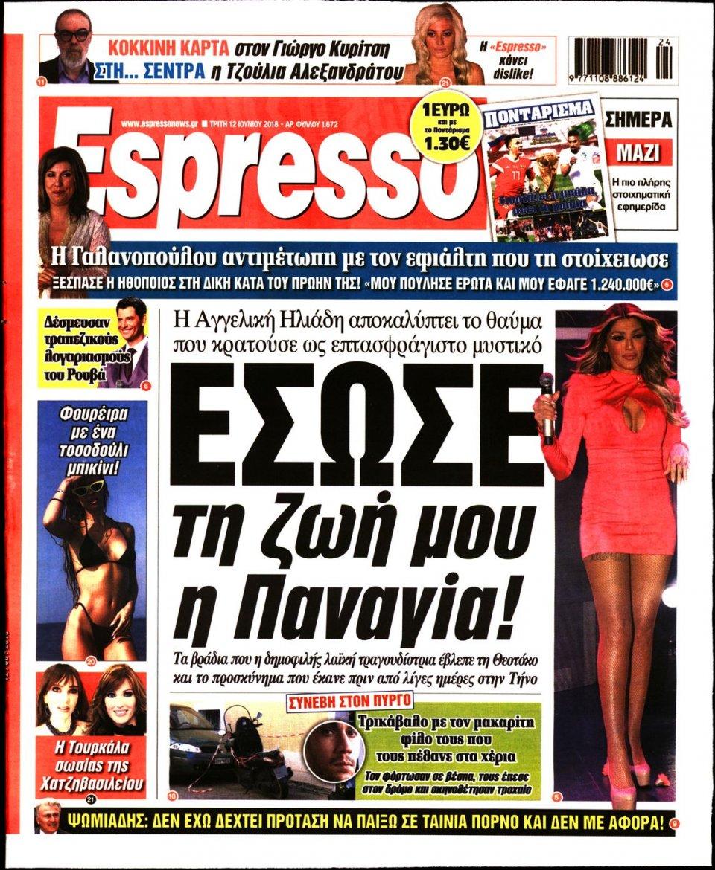 Πρωτοσέλιδο Εφημερίδας - ESPRESSO - 2018-06-12