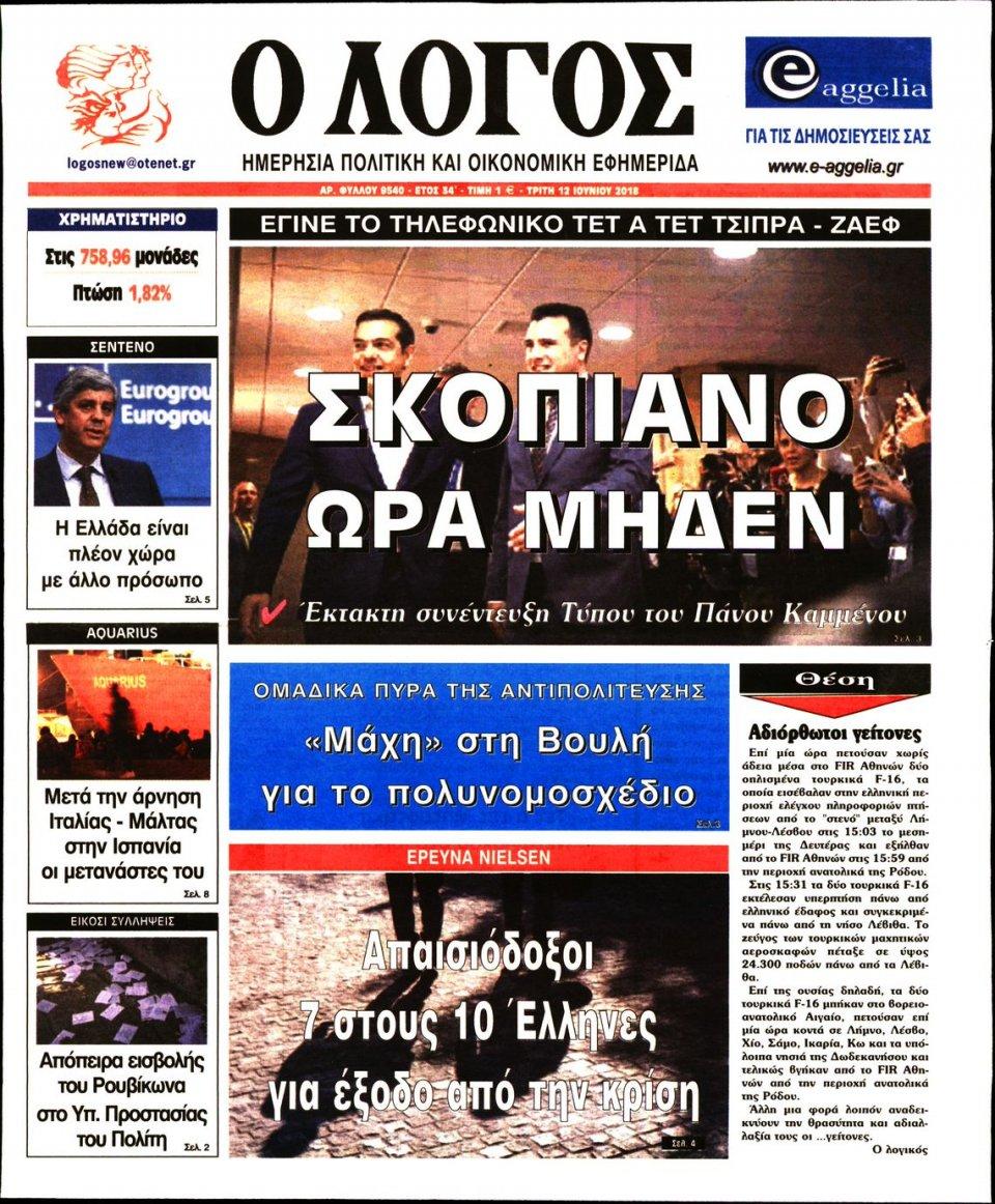 Πρωτοσέλιδο Εφημερίδας - Ο ΛΟΓΟΣ - 2018-06-12