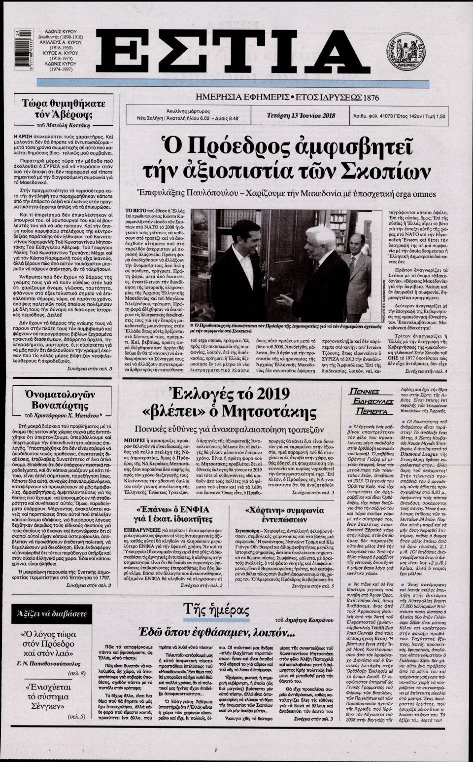 Πρωτοσέλιδο Εφημερίδας - ΕΣΤΙΑ - 2018-06-13