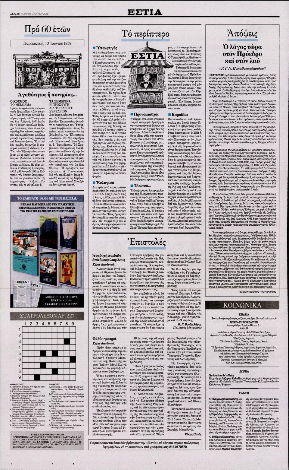 Οπισθόφυλλο Εφημερίδας - ΕΣΤΙΑ - 2018-06-13