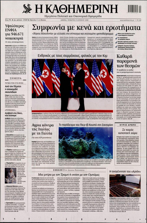 Πρωτοσέλιδο Εφημερίδας - ΚΑΘΗΜΕΡΙΝΗ - 2018-06-13