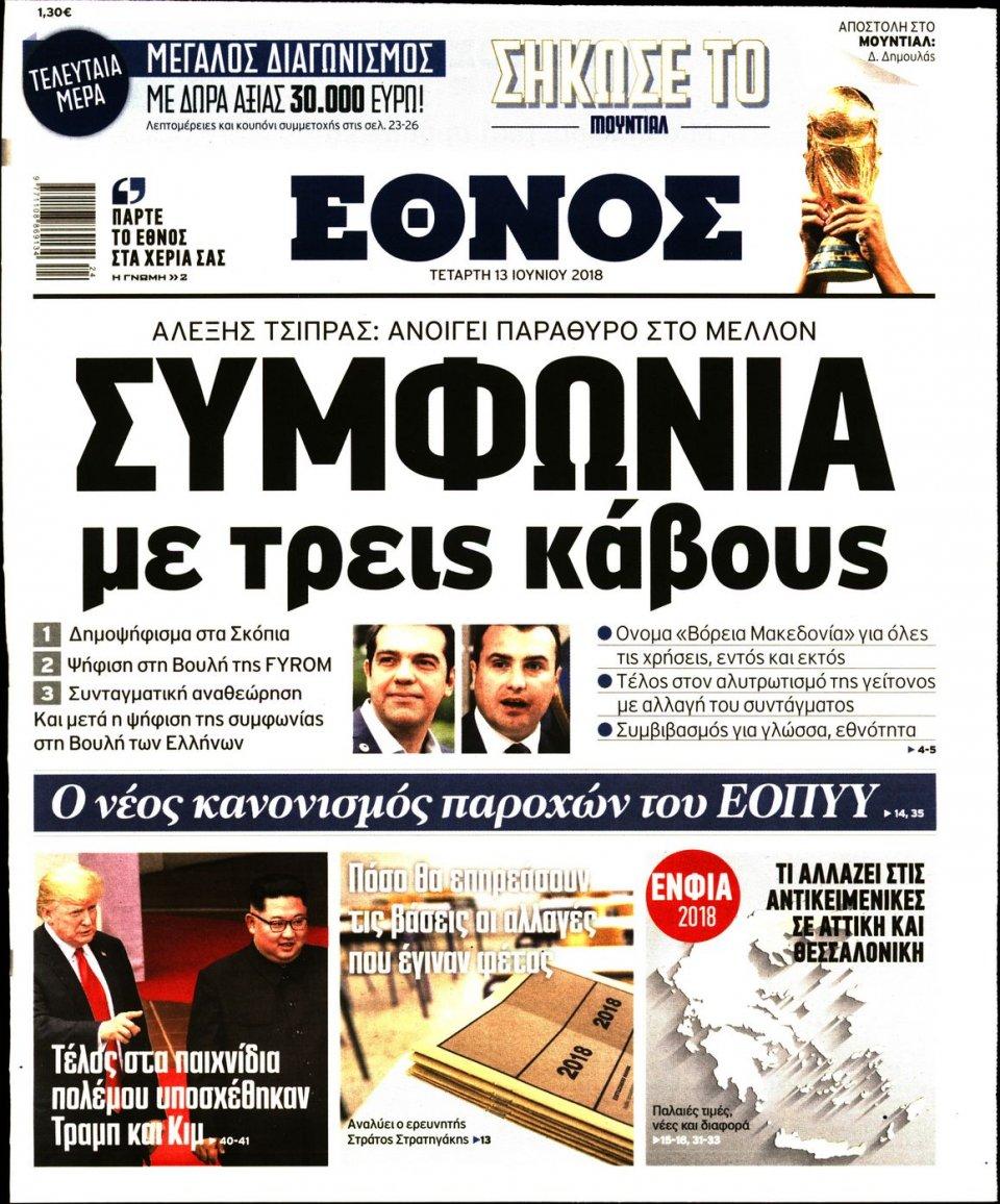 Πρωτοσέλιδο Εφημερίδας - ΕΘΝΟΣ - 2018-06-13