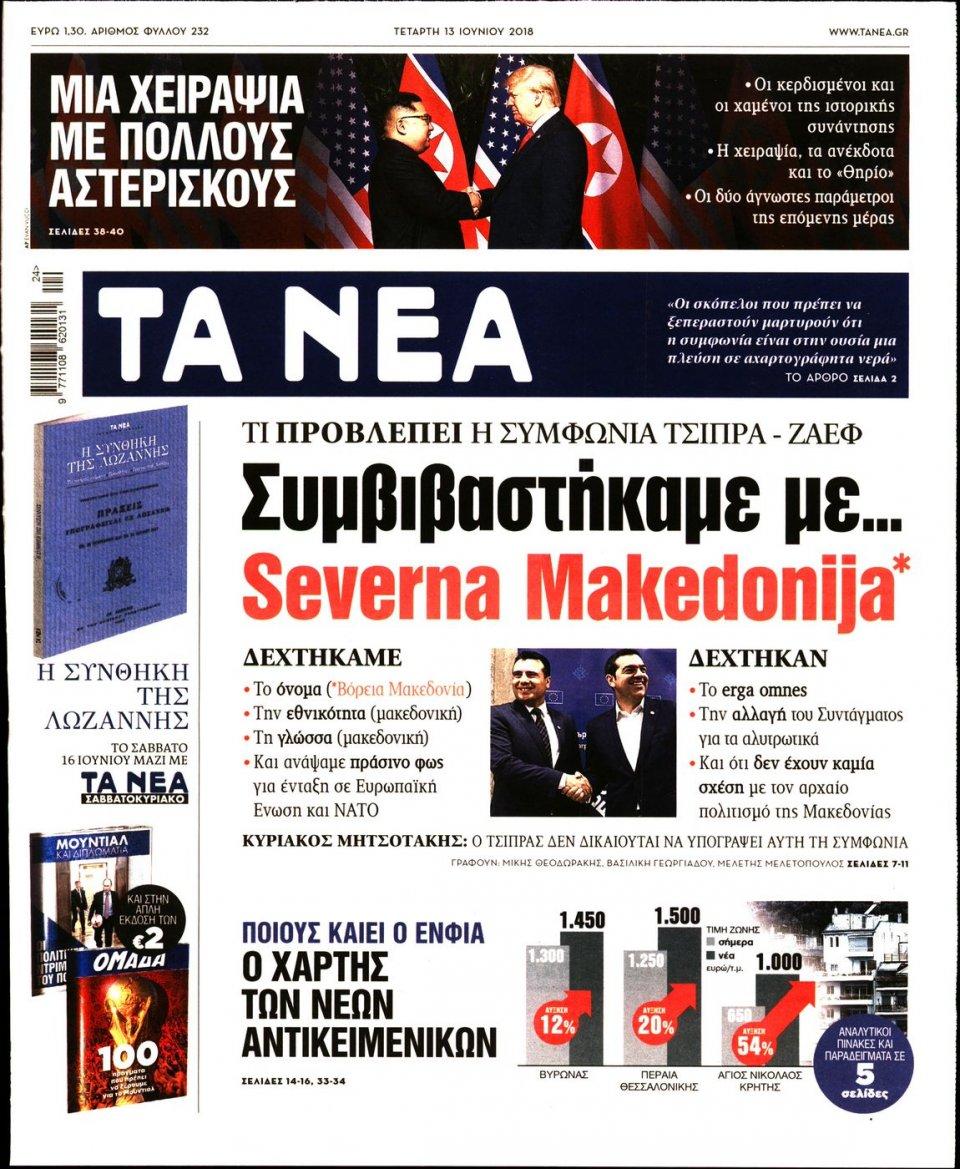 Πρωτοσέλιδο Εφημερίδας - ΤΑ ΝΕΑ - 2018-06-13