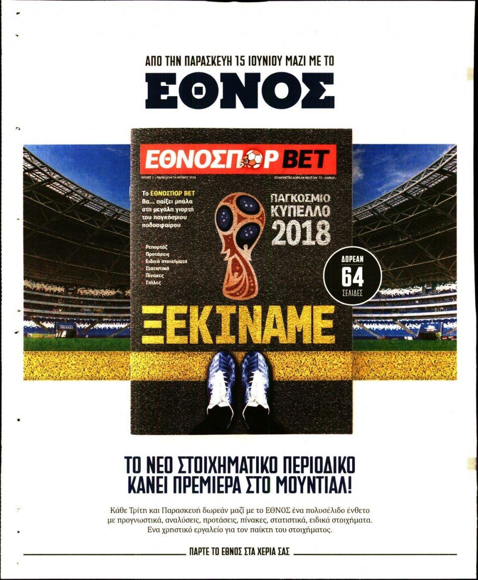 Οπισθόφυλλο Εφημερίδας - ΕΘΝΟΣ - 2018-06-13