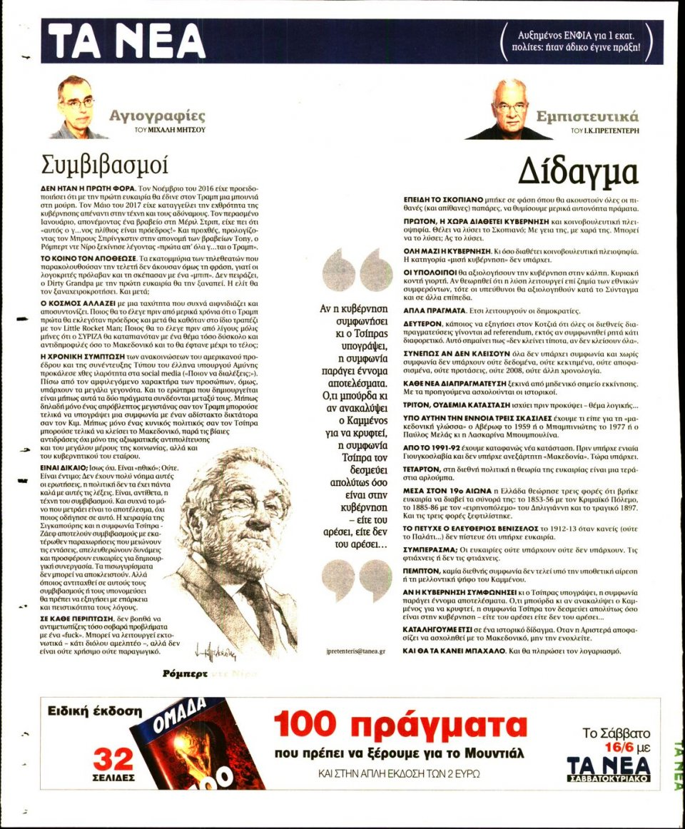 Οπισθόφυλλο Εφημερίδας - ΤΑ ΝΕΑ - 2018-06-13