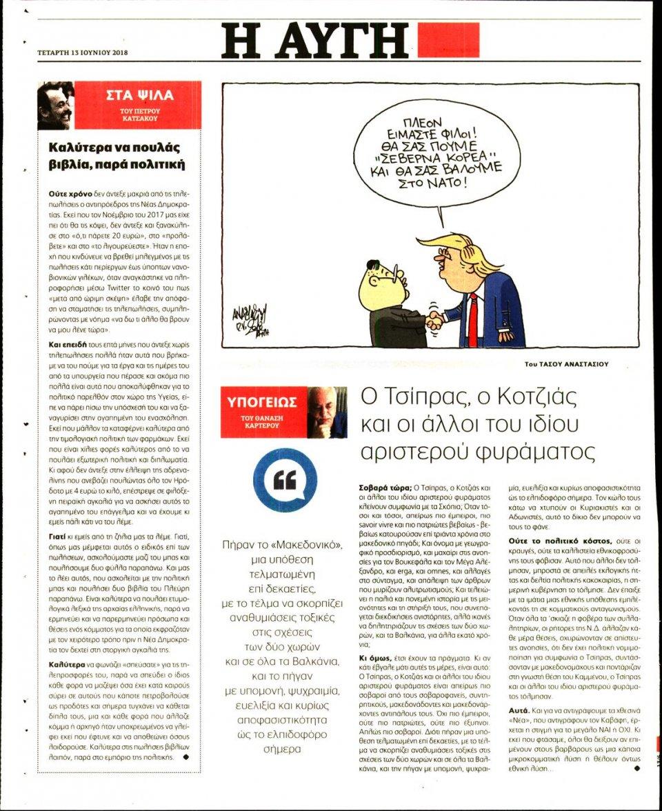 Οπισθόφυλλο Εφημερίδας - ΑΥΓΗ - 2018-06-13