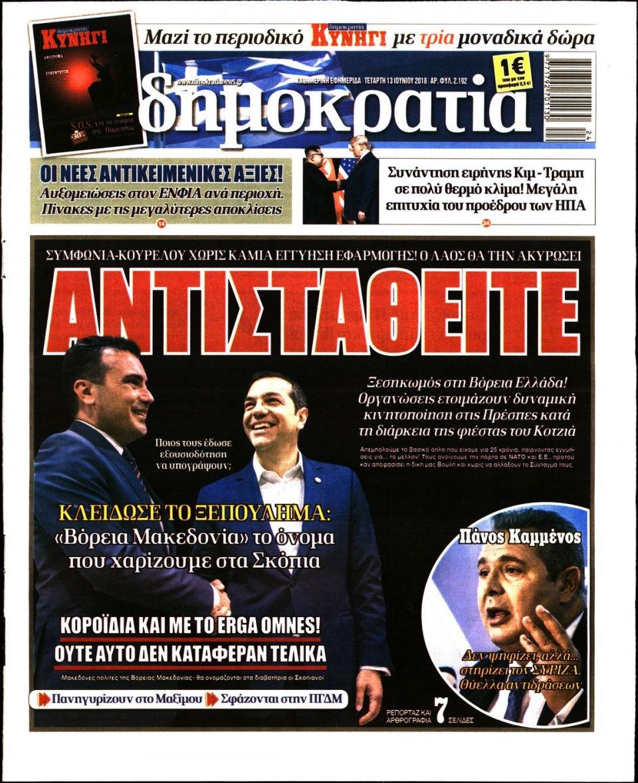 Πρωτοσέλιδο Εφημερίδας - ΔΗΜΟΚΡΑΤΙΑ - 2018-06-13