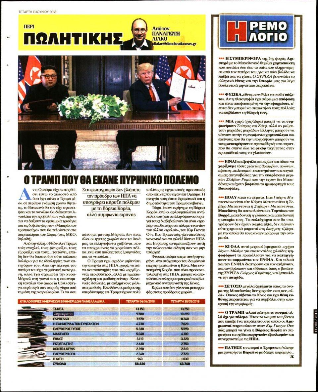 Οπισθόφυλλο Εφημερίδας - ΔΗΜΟΚΡΑΤΙΑ - 2018-06-13