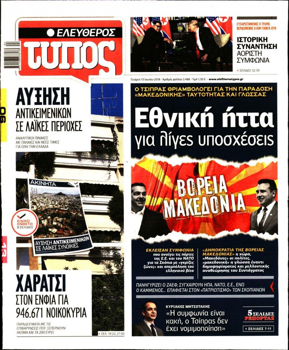 Πρωτοσέλιδο Εφημερίδας - ΕΛΕΥΘΕΡΟΣ ΤΥΠΟΣ - 2018-06-13